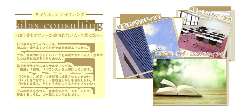 サイラスコンサルティングsilasconsulting_メインビジュアル