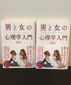 男と女の心理学ブログ画像1