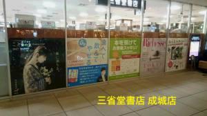 三省堂書店成城店