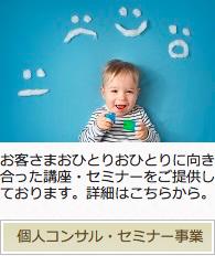 other_service01個人コンサル・セミナー事業