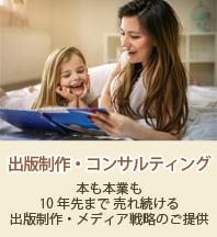 banner_m1_2出版制作・コンサルティング