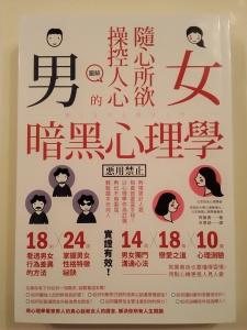 男と女の心理学入門台湾版