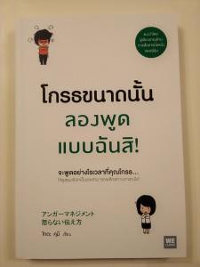 タイ版表紙