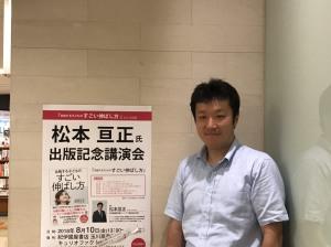 松本さん5