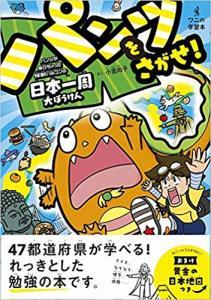 パンツをさがせ!〜パンツがぬげちゃった 怪獣パルゴンの日本一周大ぼうけん