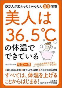 美人は36.5℃の体温でできている