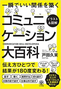 コミュニケーション大百科