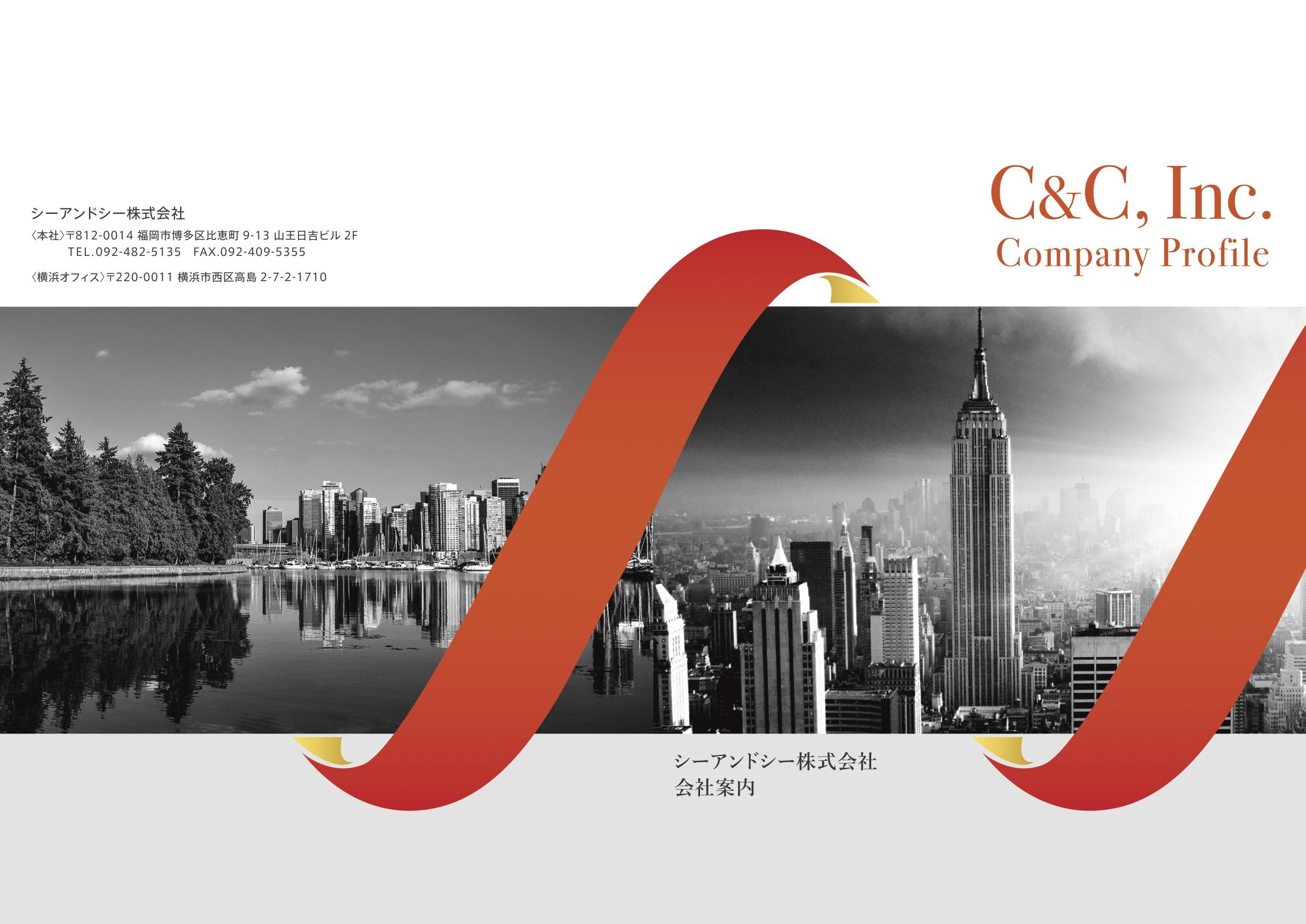 C&C_CompanyProfile2020_A4_8p_ol_0910_1