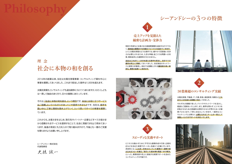 C&C_CompanyProfile2020_A4_8p_ol_0910_2