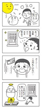 kamisama4koma_L