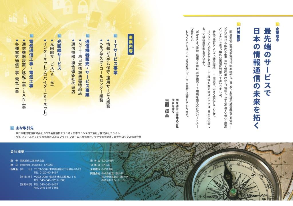 kanto_tsushin_profile_A4_4p_2
