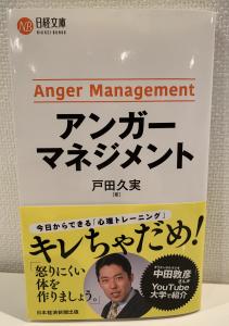 アンガーマネジメント