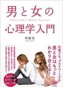 男と女の心理学表紙