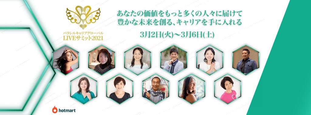 パラレルキャリア・グローバル LIVEサミット2021
