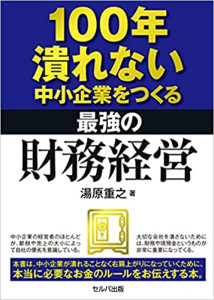 【表紙】最強の財務経営